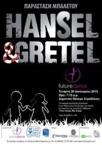 Χάνσελ & Γκρέτελ