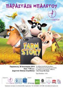 THE FARM STORY