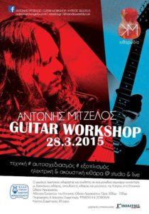 ANTONIS MITZELOS GUITAR WORKSHOP – 28 MARCH 2015