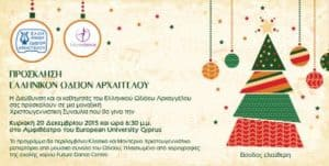 Χριστουγεννιάτικη Συναυλία 2015