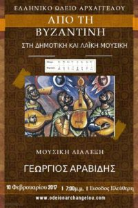 "Music Lecture: ""From Byzantine to Municipal and Folk music"""