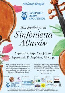 Athens' Sinfonietta
