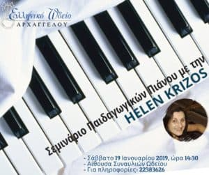 Pedagogical Piano Seminar with Helen Krizos