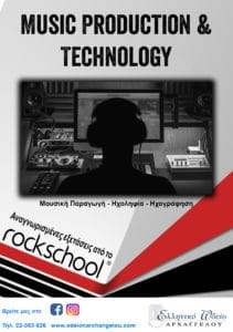 Music Production and Technology lessons