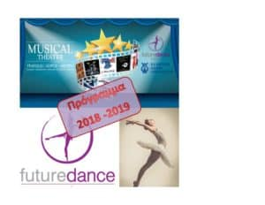 Πρόγραμμα Future Dance Centre 2018 – 2019